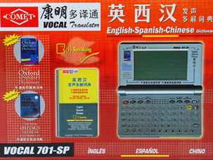 Spanish Electronic Translator