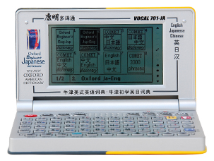 Japanese Electronic Translator