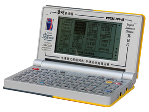 Electronic Japanese Translator