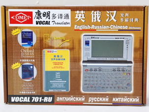 Russian Electronic Translator