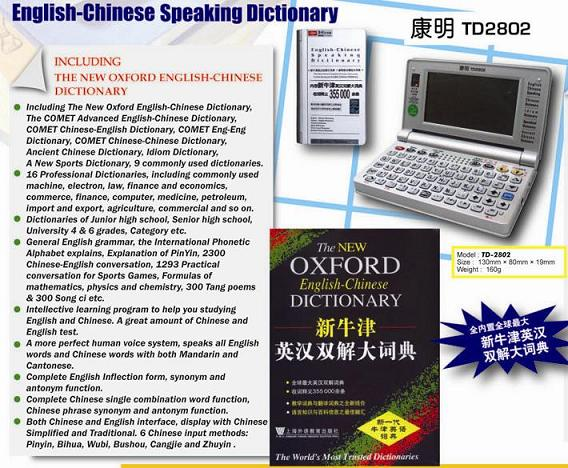 Chinese Talking Dictionary